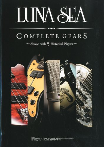 月刊Player別冊 LUNA SEA COMPLETE GEAR BOOK 2011年 08月号 [雑誌]