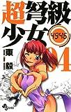 超弩級少女4946(4) (少年サンデーコミックス)