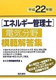 エネルギー管理士電気分野模範解答集〈平成22年版〉