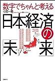 数字でちゃんと考える日本経済の「未来」