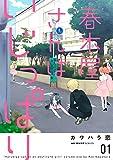 春木屋さんはいじっぱり (1) (MFC キューンシリーズ)