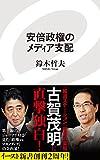 週刊金曜日「テレビ現場からの告発! 安倍政治と言論統制」