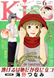 KISS (キス) 2014年 06月号 [雑誌]