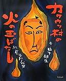 カワウソ村の火の玉ばなし (エルくらぶ)