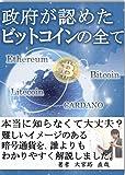 政府が認めた ビットコイン の全て (TORNADO BOOKS)