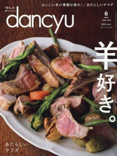 dancyuで羊肉特集「羊好き。」