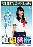 AKB48 公式生写真 37thシングル 選抜総選挙 ラブラドール・レトリバー 劇場盤 【植田碧麗】