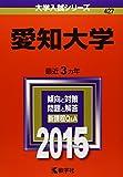 愛知大学 (2015年版大学入試シリーズ)