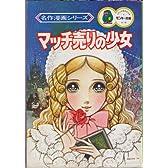 マッチ売りの少女 (1977年) (モンキー文庫―名作漫画シリーズ)