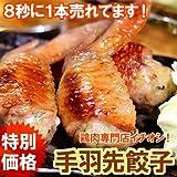 水郷どりの手羽先餃子 5本入り×4袋 【冷凍限定 冷蔵商品と同梱不可】