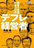 デフレ経営者 (静山社文庫)