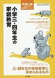 小学三・四年生の家庭教育 2016年 06 月号 [雑誌]: 児童心理 増刊