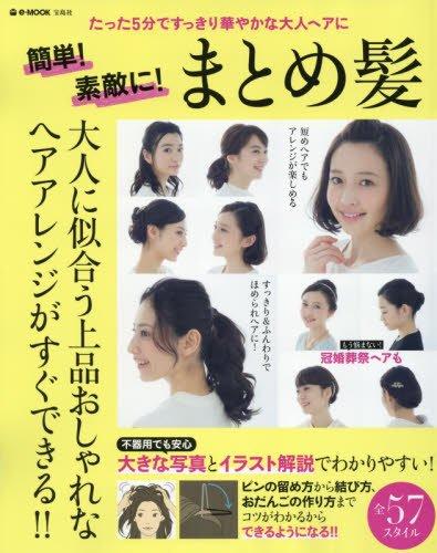 e-MOOK ヘア 簡単! 素敵に! まとめ髪 大きい表紙画像