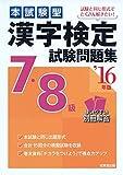 本試験型 漢字検定7・8級試験問題集〈'16年版〉