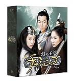 幻の王女チャミョンゴ コンプリートスリムBOX[DVD]