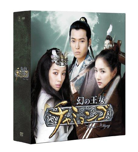 幻の王女チャミョンゴ コンプリートスリムBOX (期間限定生産) [DVD]