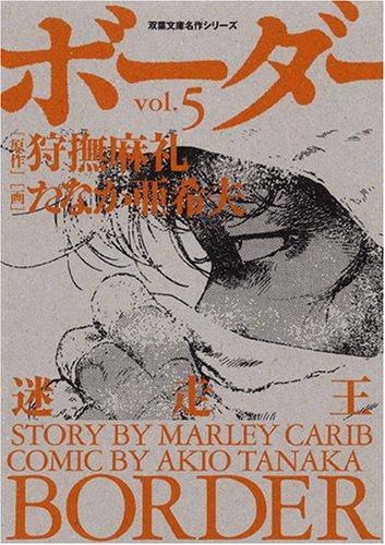 ボーダー vol.5―迷走王 (5)