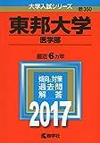 東邦大学(医学部) (2017年版大学入試シリーズ)