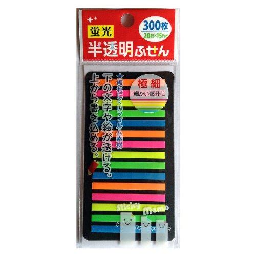 極細で便利な付箋 蛍光 半透明 いっぱい使える付箋 極細 (300枚)