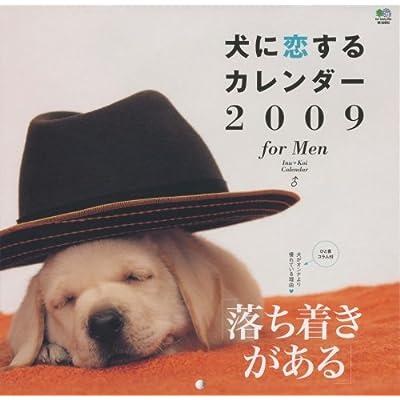 犬に恋するカレンダー2009 for MEN