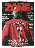 サッカーマガジンZONE 2015年 12 月号 [雑誌]