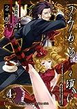 うみねこのなく頃に Episode4:Alliance of the golden witch4巻 (デジタル版ガンガンコミックスONLINE)