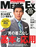 MEN'S EX (メンズ・イーエックス) 2013年 05月号 [雑誌]