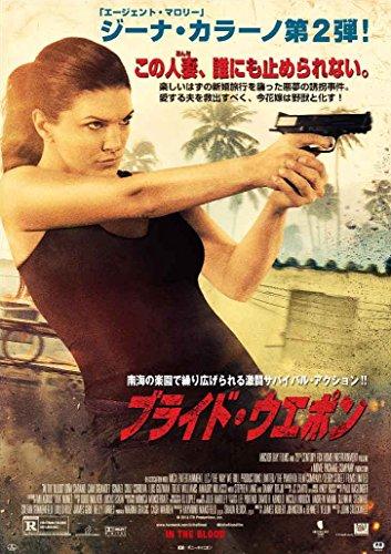 ブライド・ウエポン [Blu-ray]