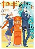 ヤギくんとメイさん 分冊版(5) 5通目 (ARIAコミックス)