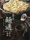 奈良 麺通〈2〉蕎麦・饂飩 (美味しい奈良シリーズ 麺ノ巻)