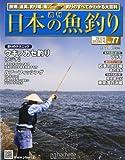 週刊 日本の魚釣り 2012年 3/28号 [分冊百科]