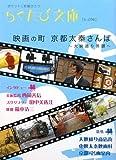 映画の町 京都太秦さんぽ―大映通り界隈 (らくたび文庫)