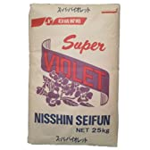 【日清製粉】薄力粉スーパーバイオレット25kg<小麦粉>