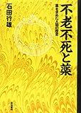 img - for Furo fushi to kusuri: Kusuri o motometa ningen no rekishi (Japanese Edition) book / textbook / text book