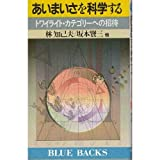 img - for Aimaisa o kagakusuru: Towairaito kategori e no shotai (Buru bakkusu) (Japanese Edition) book / textbook / text book