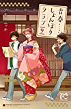青春しょんぼりクラブ 9 (プリンセス・コミックス)