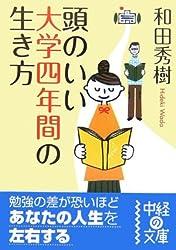 頭のいい大学四年間の生き方 (中経の文庫)