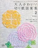 大人かわいい切り紙図案集2 (レディブティックシリーズno.3511)