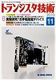 トランジスタ技術 (Transistor Gijutsu) 2010年 11月号 [雑誌]