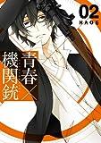 青春×機関銃2巻 (デジタル版Gファンタジーコミックス)