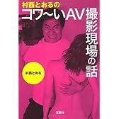 村西とおるのコワ〜いAV撮影現場の話 (宝島SUGOI文庫)