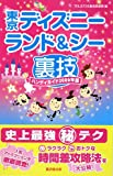東京ディズニーランド&シー裏技ハンディガイド2009年版