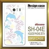 SH-04Eケース SH-04Eカバー SH-04E専用ケース TPUケース/AQUOS PHONE EX SH-04E /1156_サンゴとイルカ(動物_カワイイ)