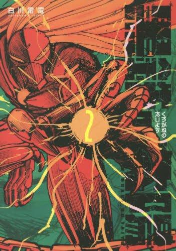黒鉄の太陽 2 (ヤングジャンプコミックス)