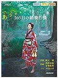 NHK連続テレビ小説「あさが来た」 365日の紙飛行機 (NHK出版オリジナル楽譜シリーズ)