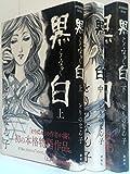黒白 コミック 全3巻完結セット