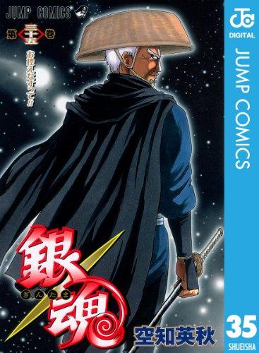 銀魂 モノクロ版 35 (ジャンプコミックスDIGITAL)