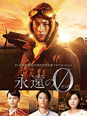 「永遠の0」ディレクターズカット版 Blu-ray BOX