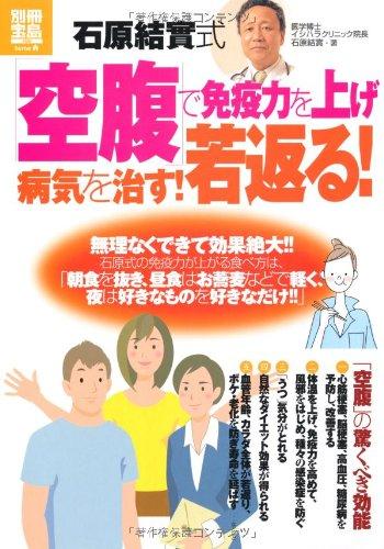 石原結實式「空腹」で免疫力を上げ病気を治す!若返る!(別冊宝島1880)