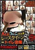 ALLうんこ【Vol.1】 レースクイーン トイレ盗撮 [DVD]